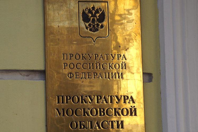 Замглавы Красногорска уволен по требованию прокуратуры