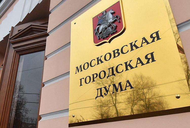 Мосгордума поддержала федеральный проект, ужесточающий ответственность за продажу фальшивых лекарств