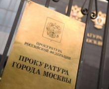 В прокуратуре столицы отметили пользу взаимодействия с бизнес-омбудсменом по защите прав предпринимателей