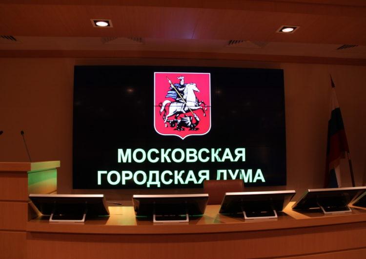 В Мосгордуме одобрили законопроект об электронном голосовании