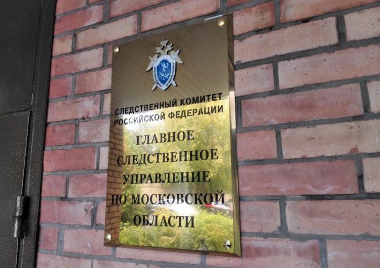 СК начал проверку в Красногорске по «временно живущим» в течение 45 лет в бараке