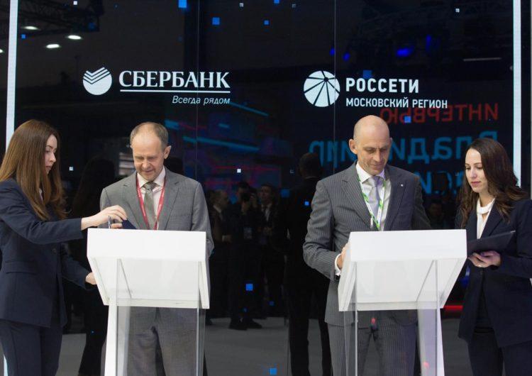 МОЭСК и Сбербанк подписали соглашение о стратегическом партнёрстве