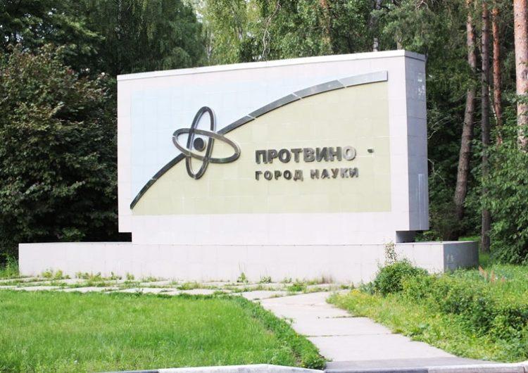 Статус наукограда сохранили за подмосковными Протвино и Черноголовкой на 15 лет