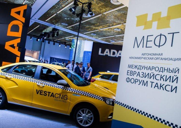В столице пройдёт форум «Такси — 2019»