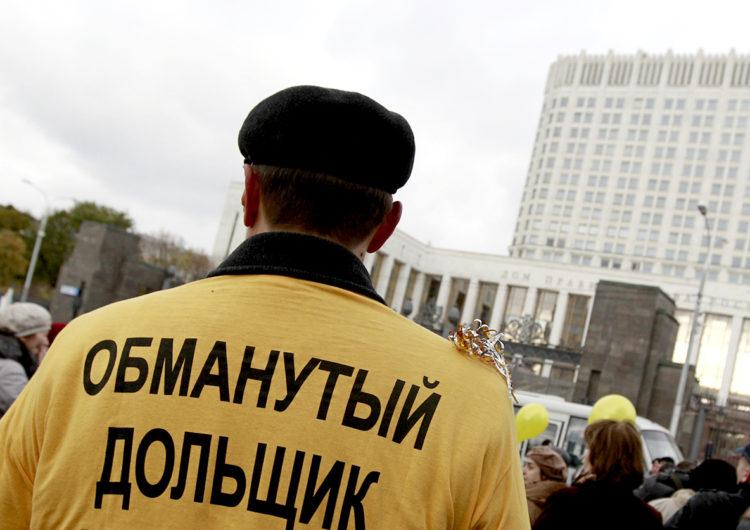 В столице будет создан Московский фонд защиты прав дольщиков