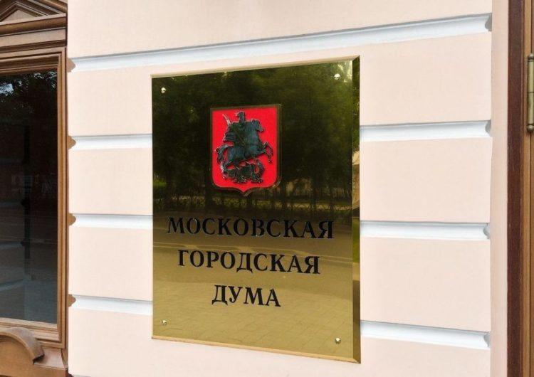 Треть депутатов Мосгордумы могут сохранить мандаты