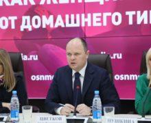 Цветков: Московский кризисный центр помощи жертвам насилия должен стать всероссийским