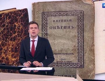 На аукционе в Москве первое издание «Евгения Онегина» Пушкина продали за 4,6 млн
