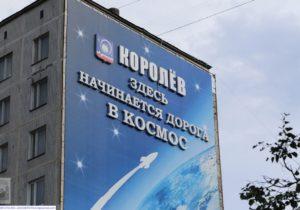На развитие восьми наукоградов Подмосковья выделят около 340 млн рублей