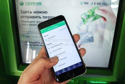 Приложение «Сбербанк онлайн» в Москве позволит отправить посылки в 500 городов РФ