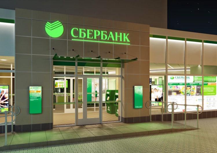 Сбербанк кредитовал московских бизнесменов на 91 млрд рублей
