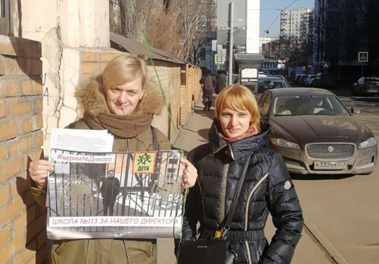 В Москве родители вышли на пикеты в защиту бывшего директора школы № 113