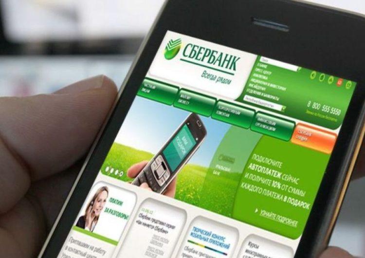 Платёжная система Сбербанка стала доступна с сотовых номеров Узбекистана