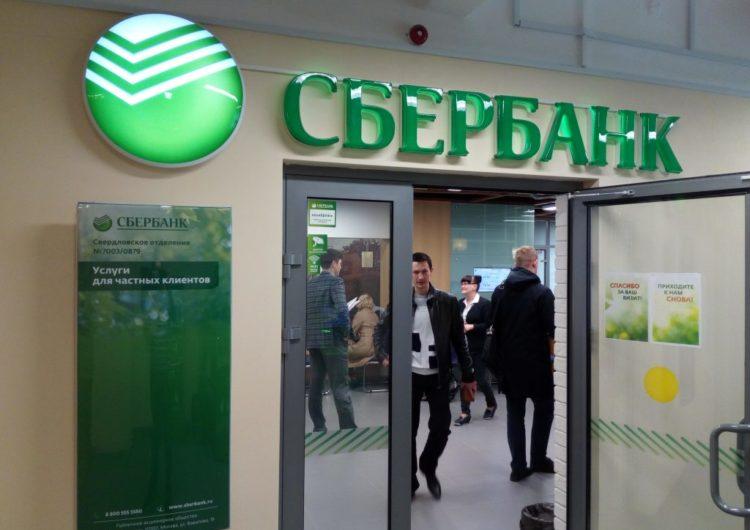 Оплату услуг ЖКХ через Сбербанк провели в 2019 г. три четверти москвичей