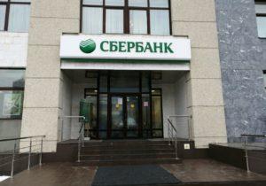 Сбербанк открыл кредит «Внуковским Отелям» в рамках проекта рефинансирования