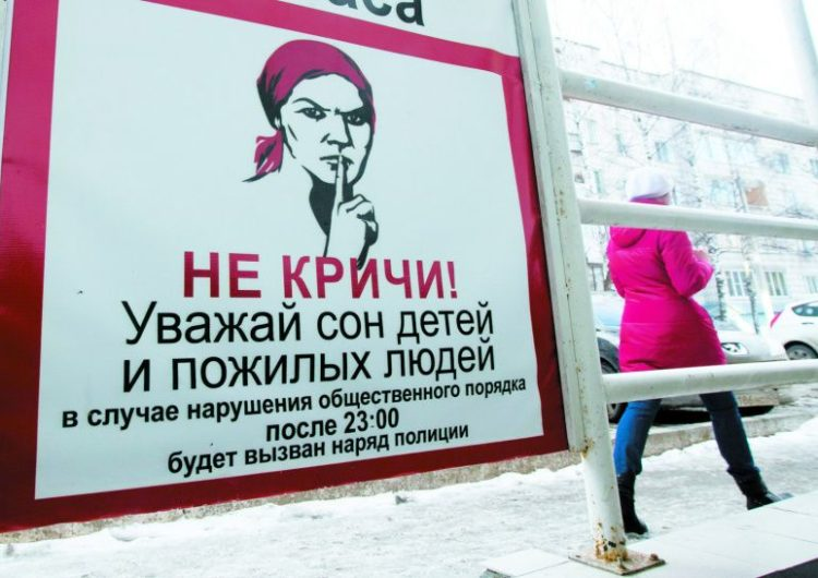 УК Подмосковья не согласились решать проблемы жильцов в связи с «законом о тишине»