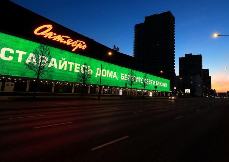 Собянин объявил о закрытии в столице всех магазинов кроме продуктовых