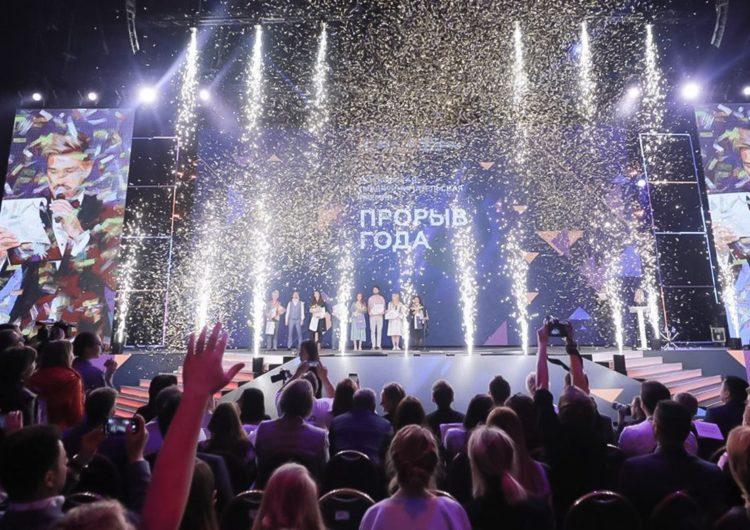 Сбербанк поддержал предпринимательскую премию «Прорыв года»