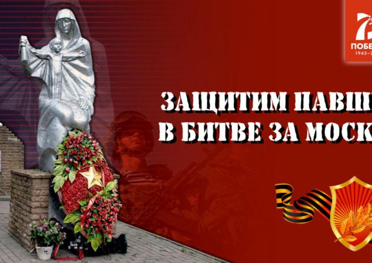 Собственник решил «зачистить» захоронение защитников Москвы