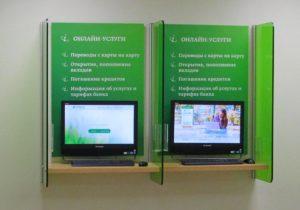Сбербанк поможет жителям столицы оплачивать услуги ЖКХ дистанционно