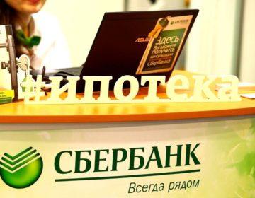 Более 5 тыс. московских семей смогут воспользоваться ипотекой с господдержкой от Сбербанка