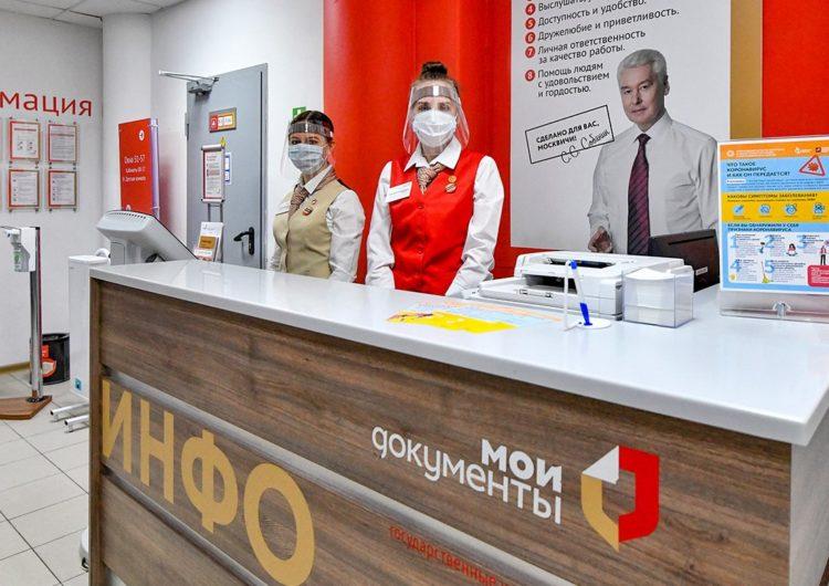 В Москве появился розовый пропуск для посещения МФЦ