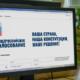 Около 15% москвичей зарегистрировались для онлайн-голосования по поправкам в Конституцию