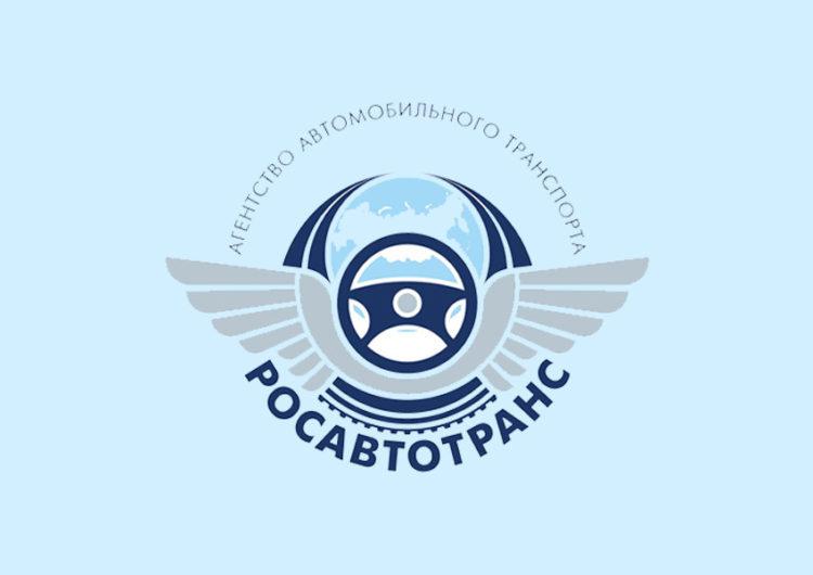 Коллектив «Росавтотранса» отмечает девятилетие со дня образования
