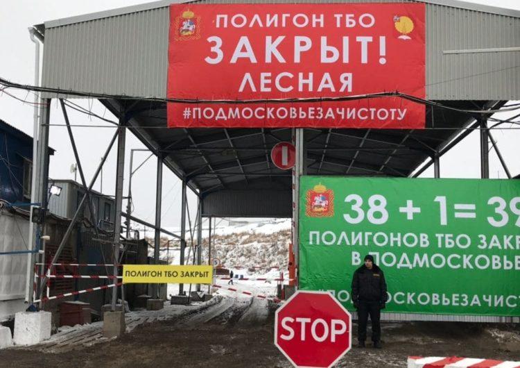 В Подмосковье закрылся последний мусорный полигон