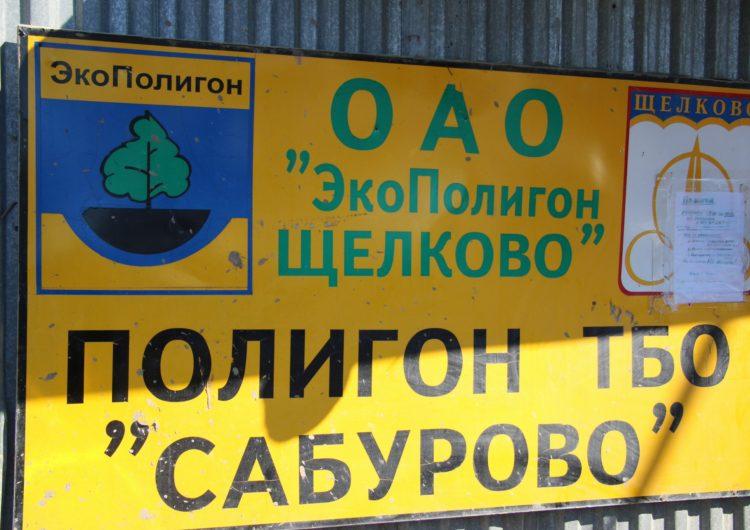 В Щелково закрыли мусорный полигон «Сабурово»