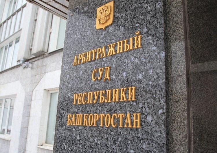 Представители крупнейшего поставщика РЖД пожаловались на арбитраж Башкортостана