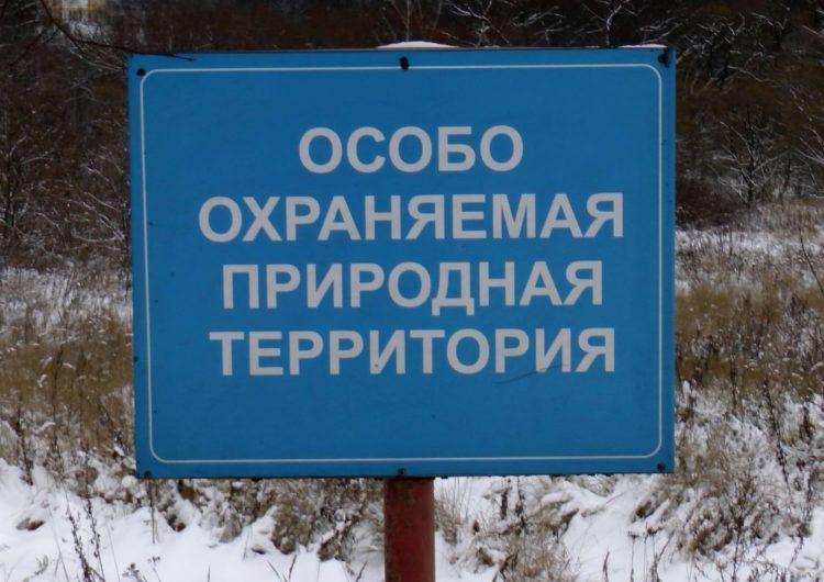 До конца года в Москве появятся четыре особо охраняемые территории