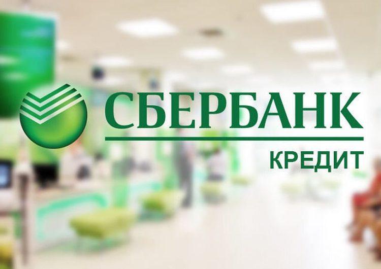 В 2020 году москвичи открыли более 70% потребительских кредитов в Сбербанке онлайн