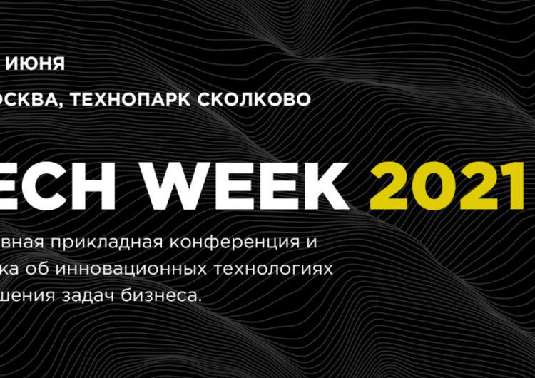 В июне в Сколково пройдет конференция Tech Week 2021