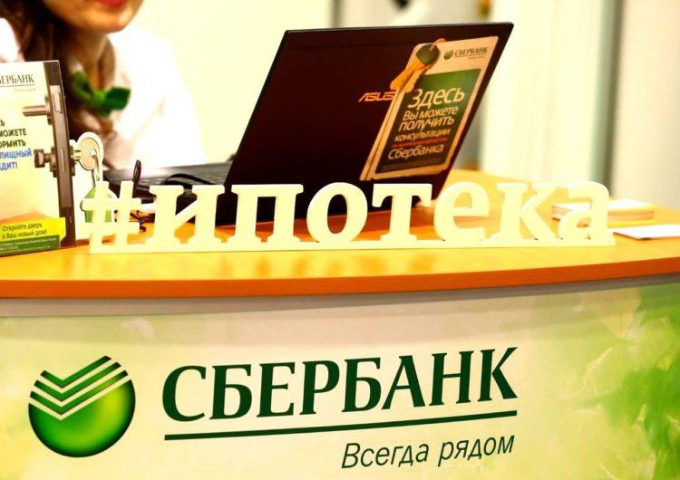 СберБанк объявил о снижении ставки по программе льготной ипотеки