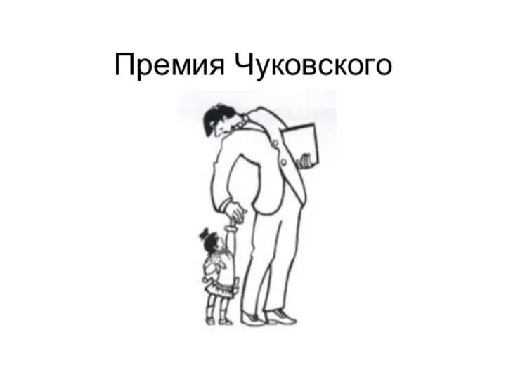 Наталья Сергунина отметила востребованность литературной премии Чуковского в профессиональной среде